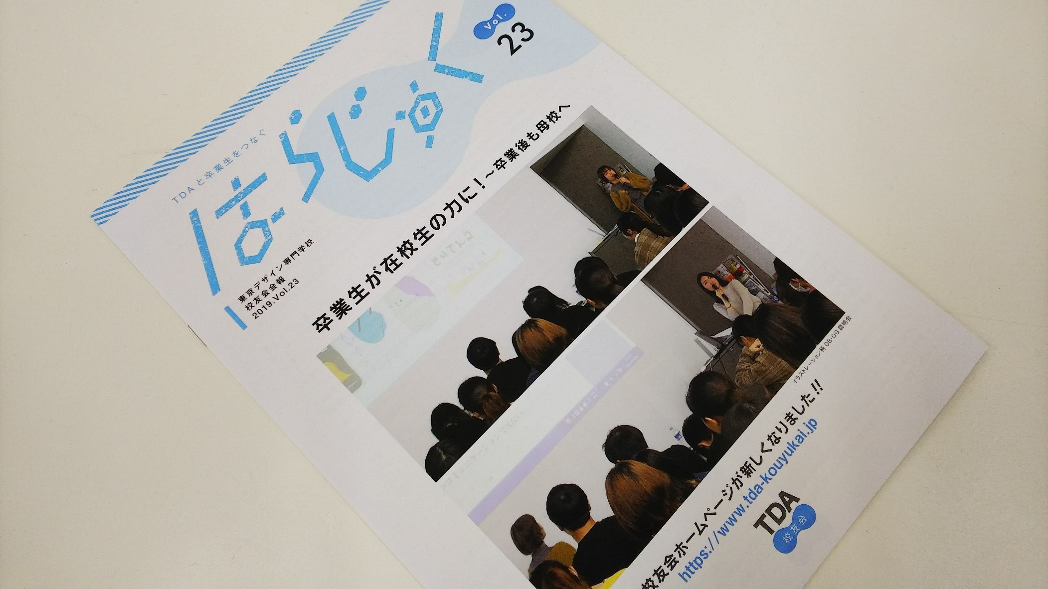 校友会会報誌「はらじゅく」、卒業生の皆様にお届けします