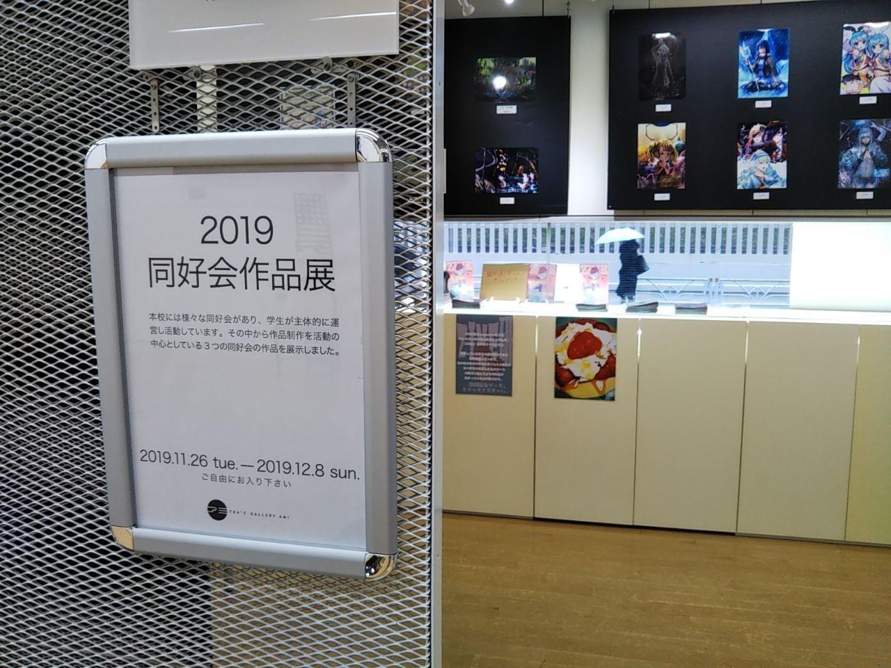 2019同好会作品展開催中!