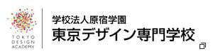 学校法人原宿学園東京デザイン専門学校