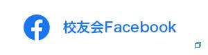 校友会Facebook