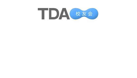 校友会奨学金申請受付中 4月13日~5月10日まで